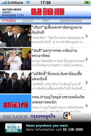http://blog.maipenrai.info/photo_lib/p2009/nation_app04.jpg
