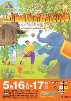 http://blog.maipenrai.info/photo_lib/p2009/thai_festival2009.jpg