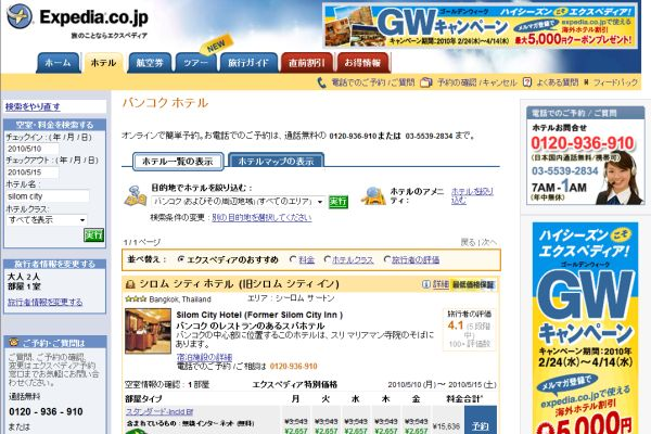 http://blog.maipenrai.info/photo_lib/p2010/expedia_screenshot.jpg