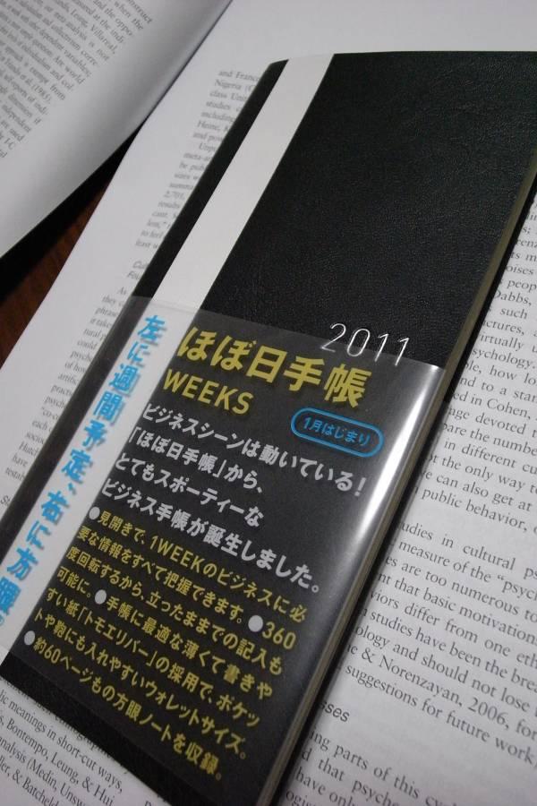 http://blog.maipenrai.info/photo_lib/p2010/hobonichi_2011_1.jpg