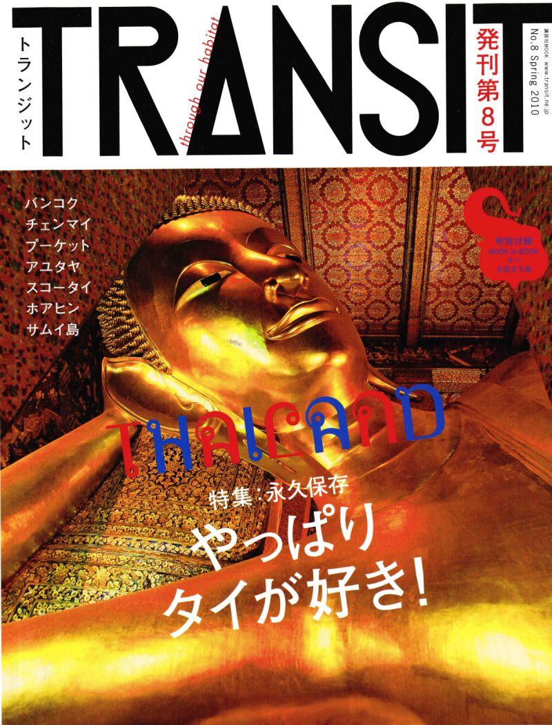 http://blog.maipenrai.info/photo_lib/p2010/kodansha_transit_8.jpg