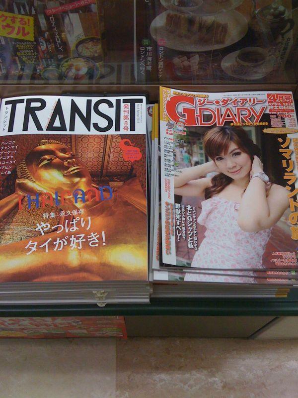 http://blog.maipenrai.info/photo_lib/p2010/thai_books_transit.jpg