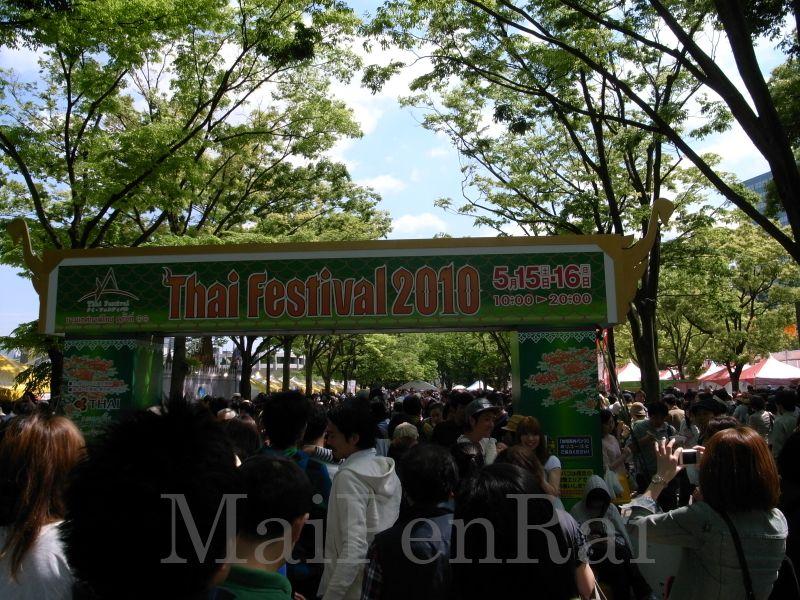http://blog.maipenrai.info/photo_lib/p2010/thaifes2010_1.jpg