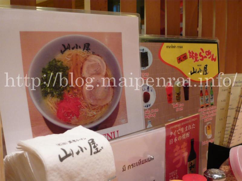 http://blog.maipenrai.info/photo_lib/p2010/yamagoya_ramen_bkk.jpg