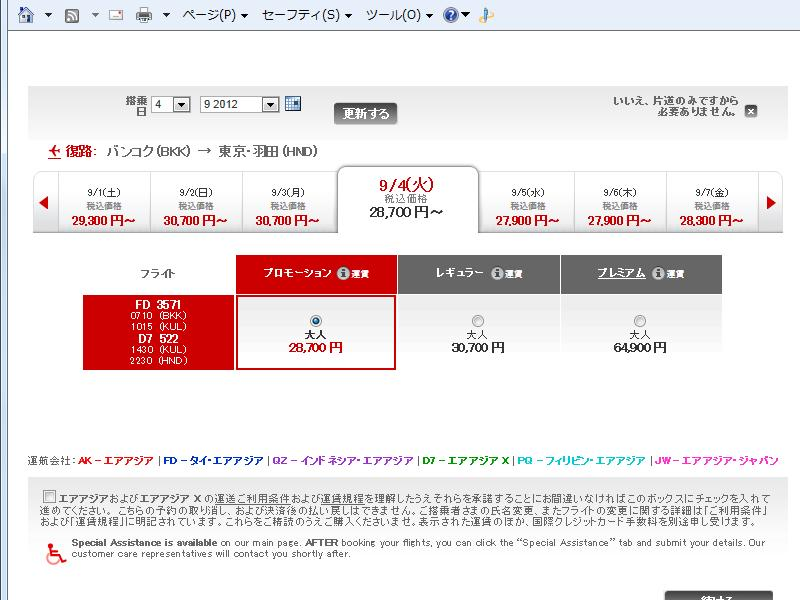 http://blog.maipenrai.info/photo_lib/p2012/air-asia-return.jpg