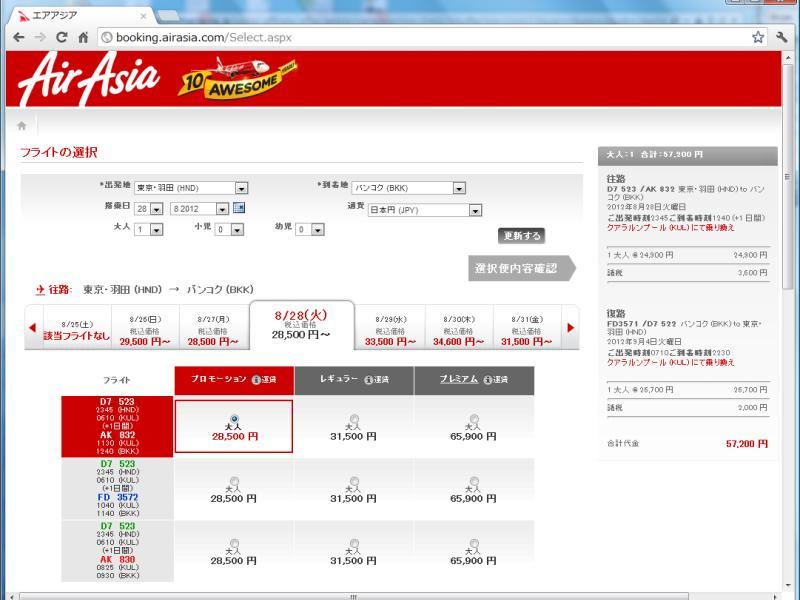 http://blog.maipenrai.info/photo_lib/p2012/air-asia.jpg