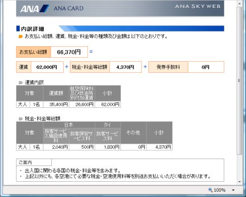 http://blog.maipenrai.info/photo_lib/p2012/ana-yoyaku-sample2.jpg